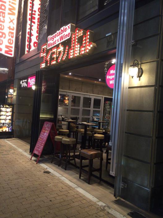 タイヨウノバル 名駅店