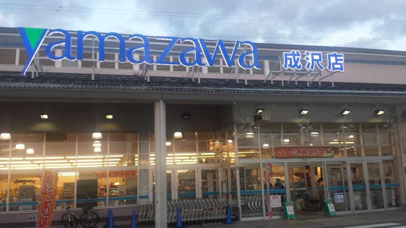 ひまわり ヤマザワ成沢店