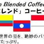 ゴスペル カフェ - 絶妙なバランスを追求した、究極のブレンドコーヒー