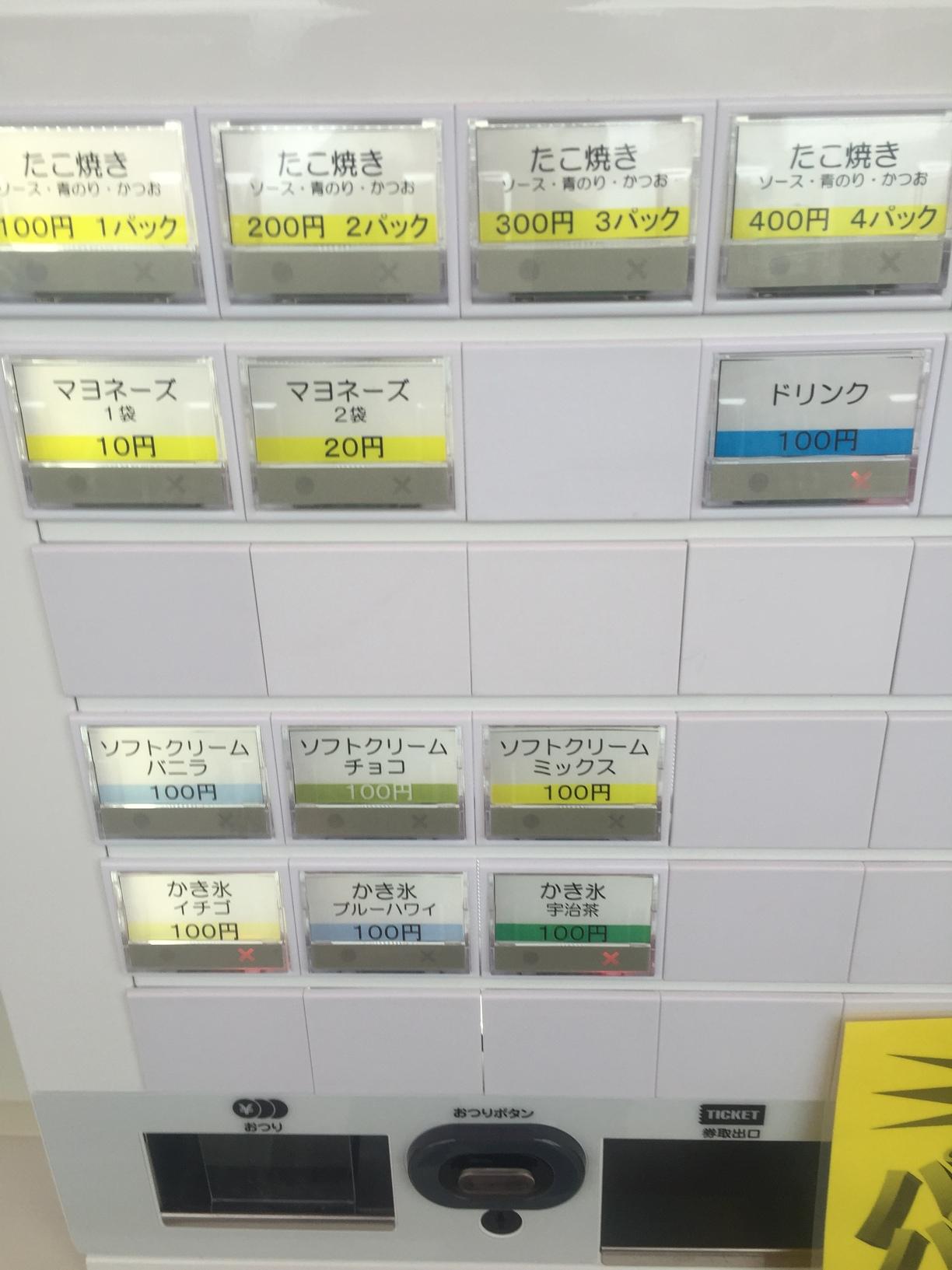 パクパク ラムー豊橋店