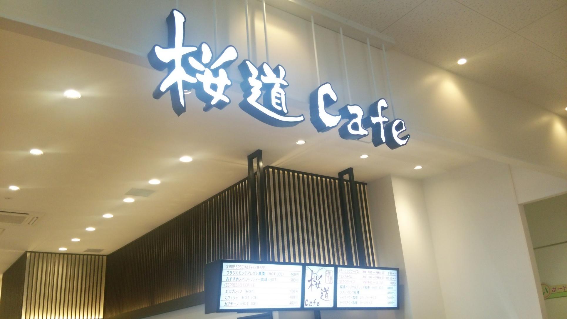 桜道Cafe