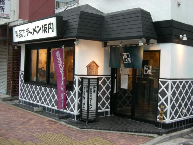 喜多方ラーメン 坂内  金沢文庫店