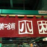 あずさ堂 小林 松本駅ビル MIDORI店 - お店の暖簾です。菓舗小林って書いていますね。
