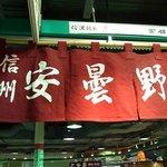 あずさ堂 小林 松本駅ビル MIDORI店 - 信州 安曇野 菓子処って書いていますね。