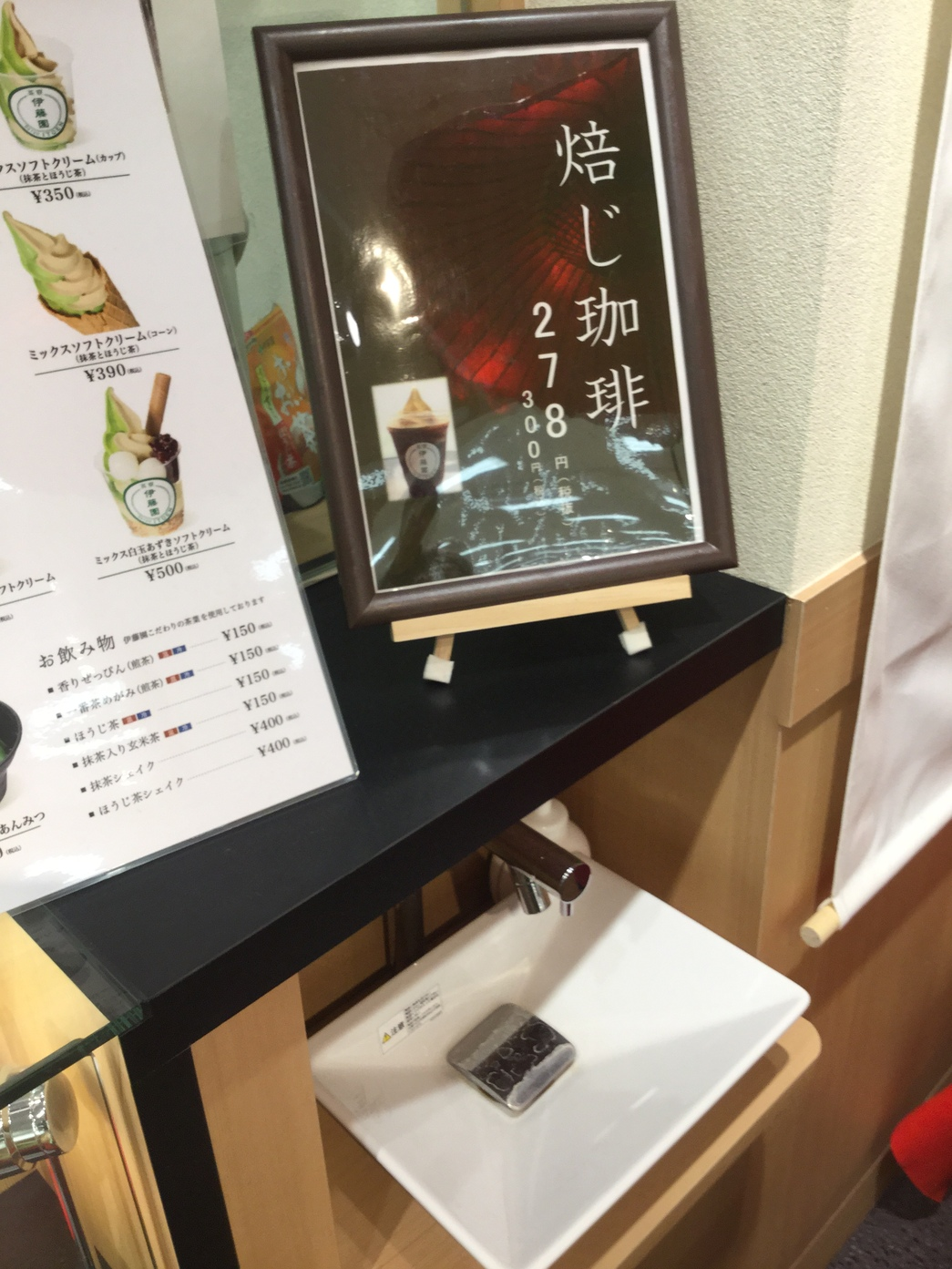 伊藤園  イオンモール佐野新都市店