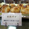 サンミッシェル洋菓子店 - 料理写真:もちパイ119円