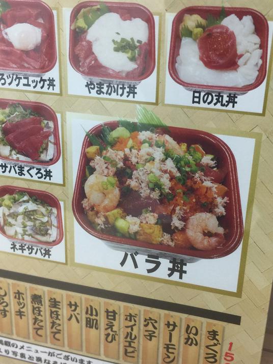 北海丼丸 山鼻店