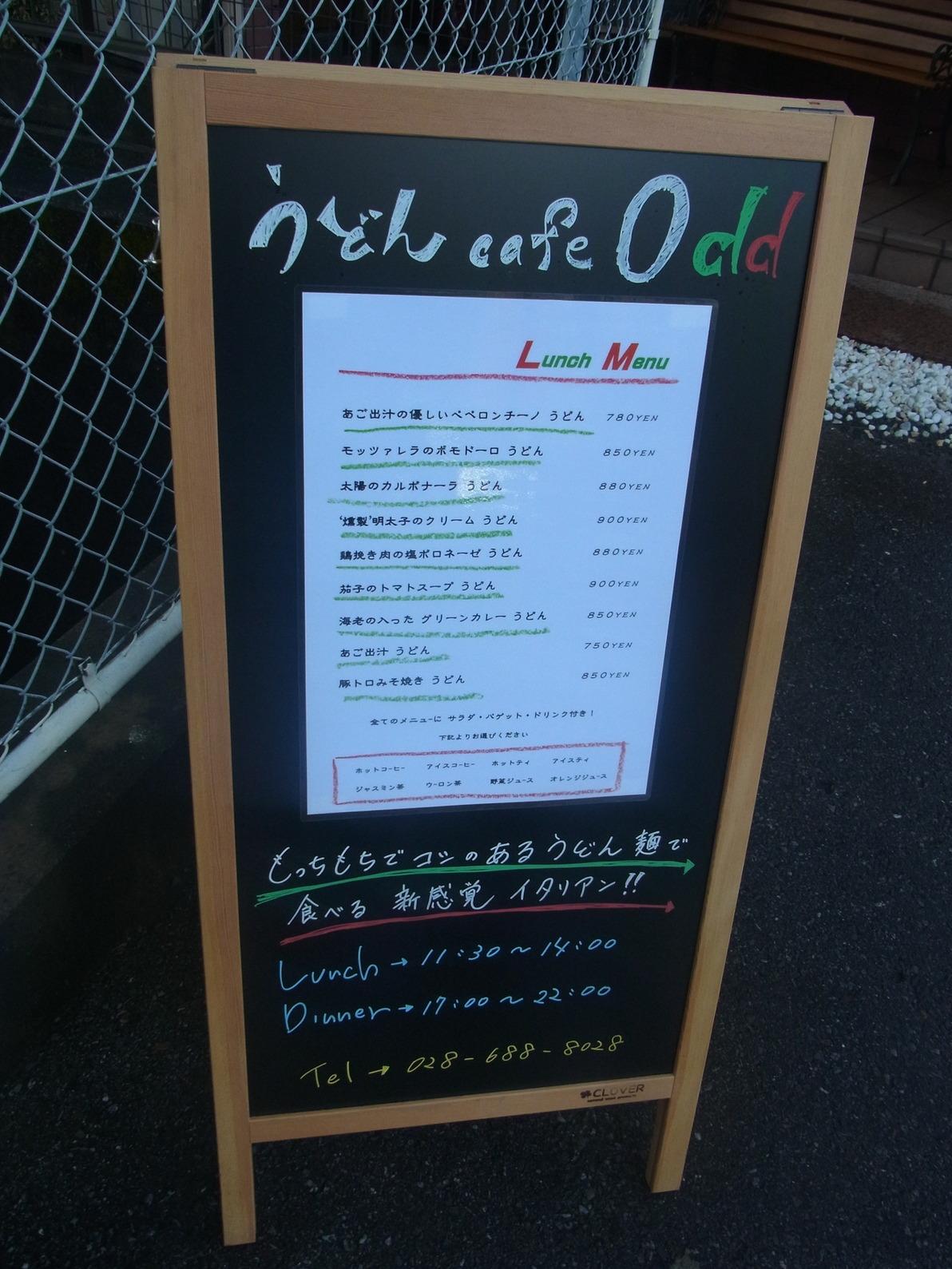 うどんcafe Odd