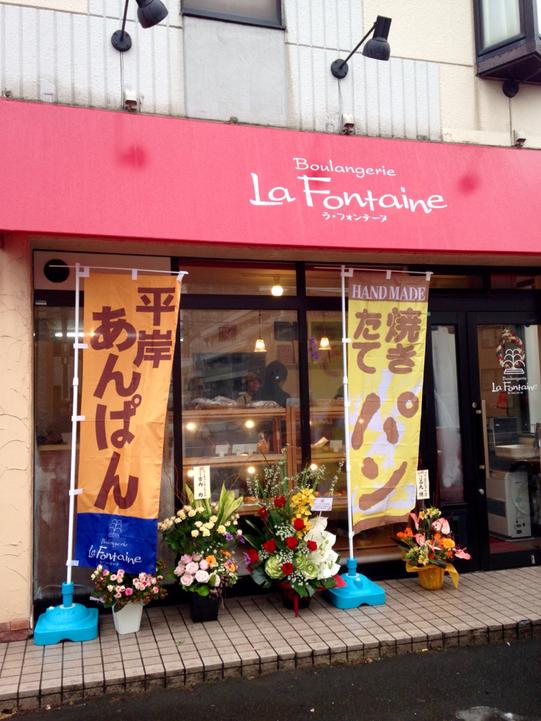 ラ・フォンテーヌ 元町店