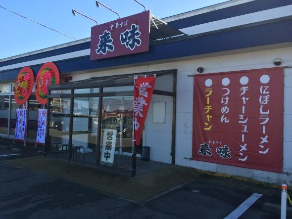 中華そば 来味 亀田店
