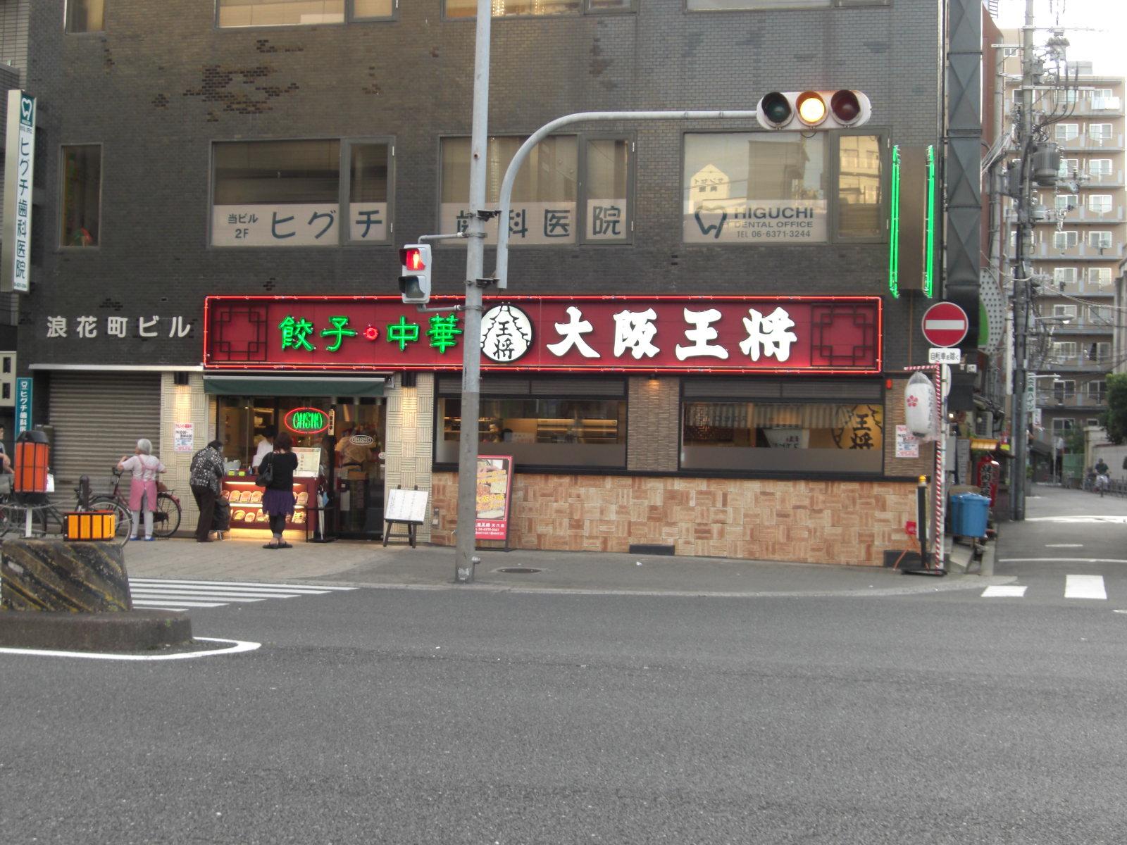 大阪王将 天六店