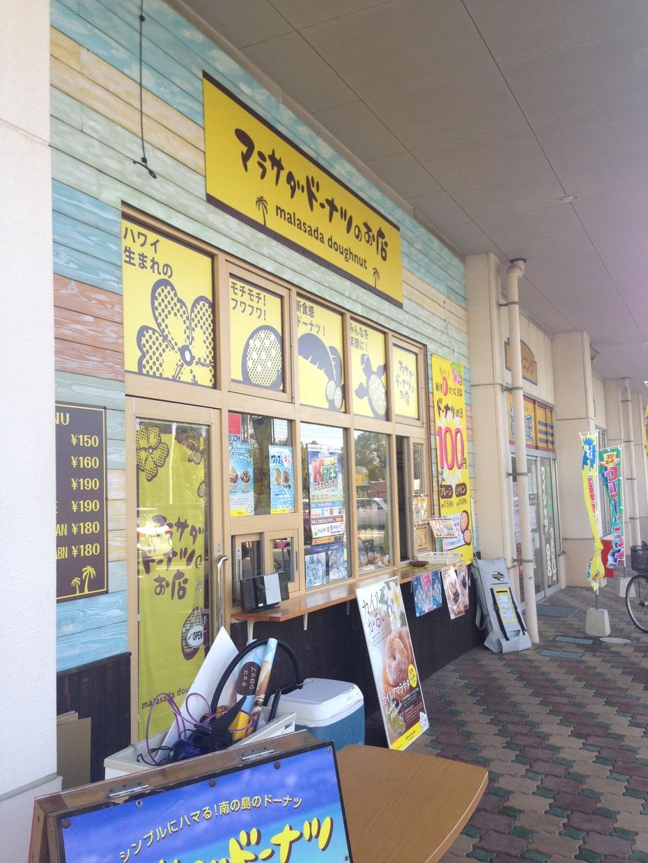 マラサダドーナツのお店 山口光店