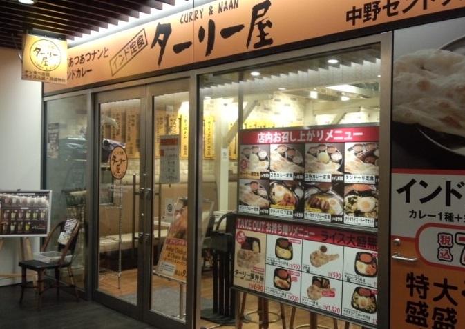 インド定食ターリー屋 中野セントラルパーク店