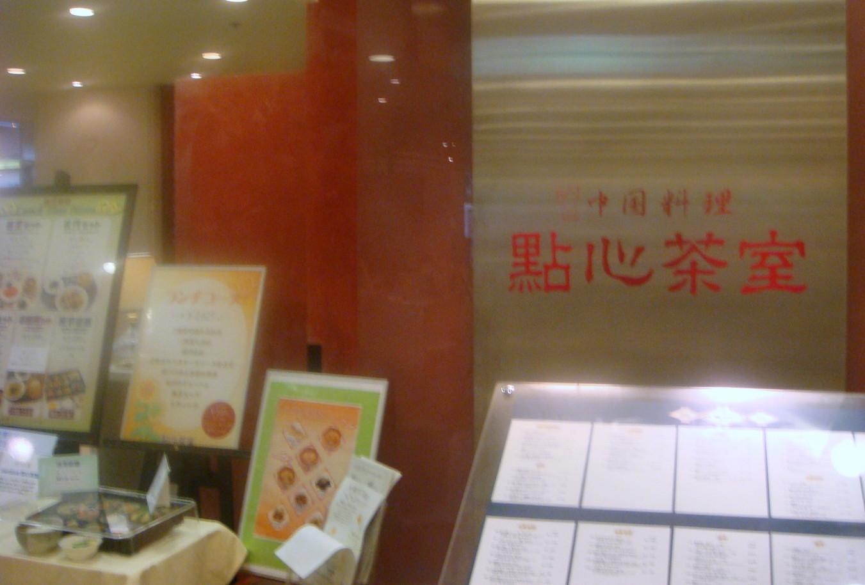 點心茶室 吉祥寺店