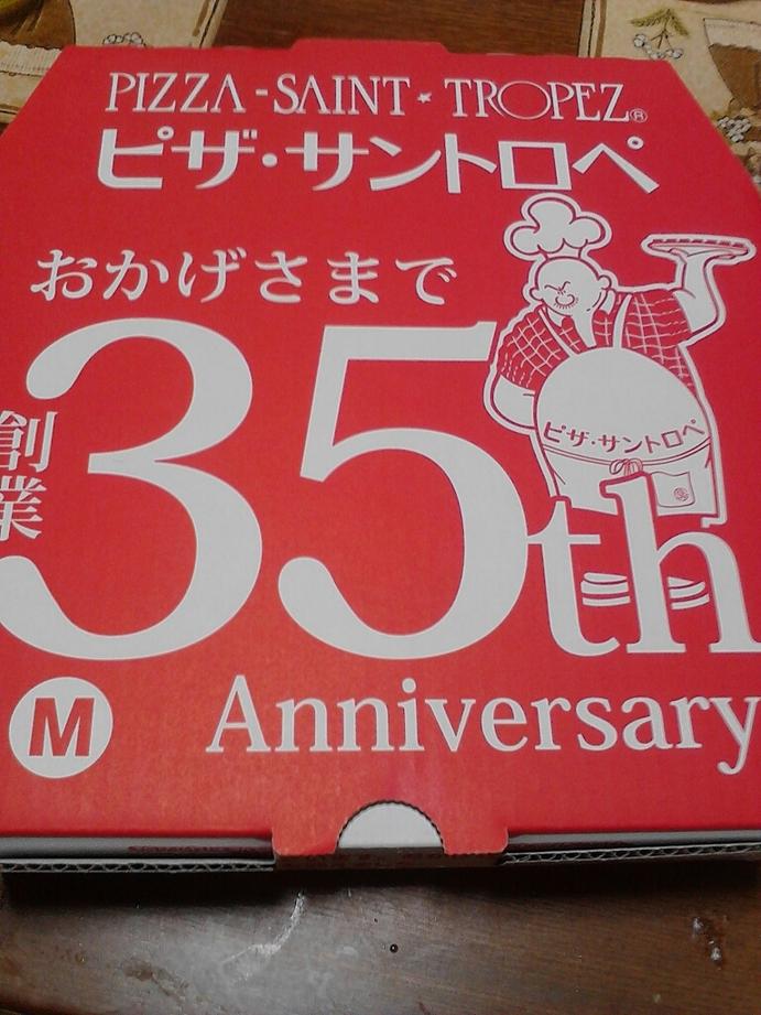 ピザサントロペ 淀川店