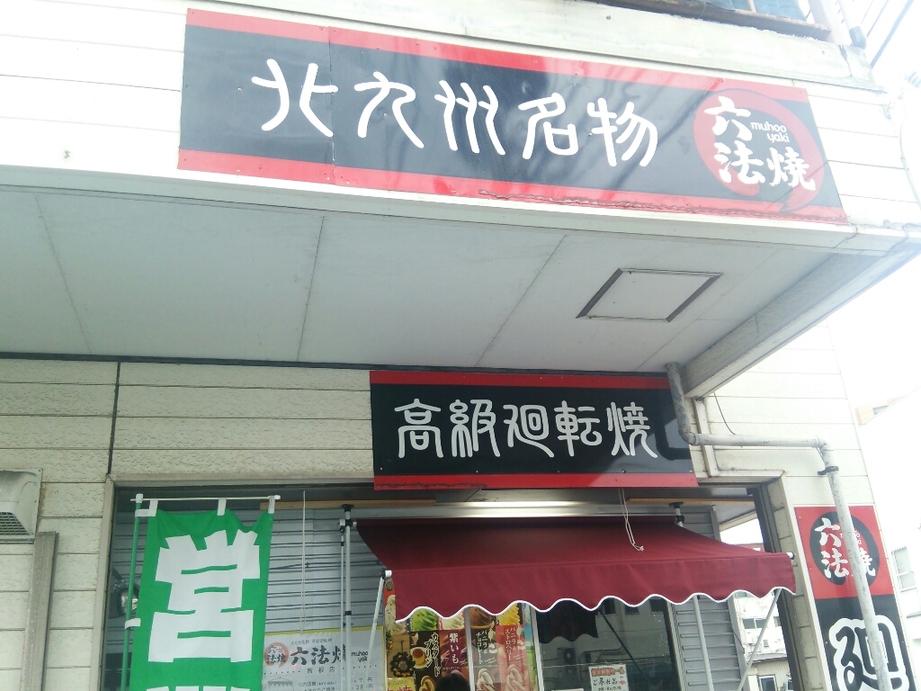 六法焼 曽根店