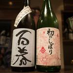庫裏 - 日本酒 岐阜の百春と小座衛門