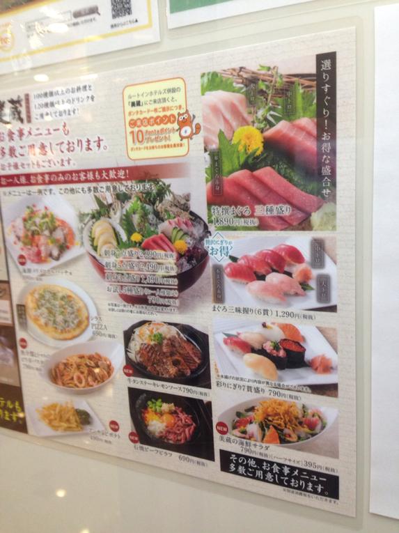 まぐろダイニング 美蔵 ホテルルートイン横浜馬車道店
