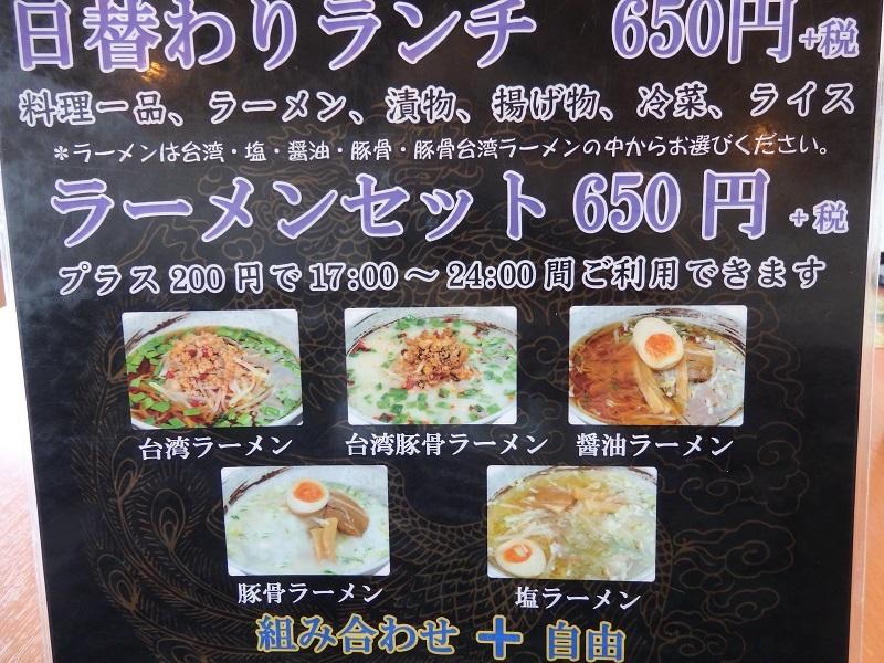 台湾料理 吉味