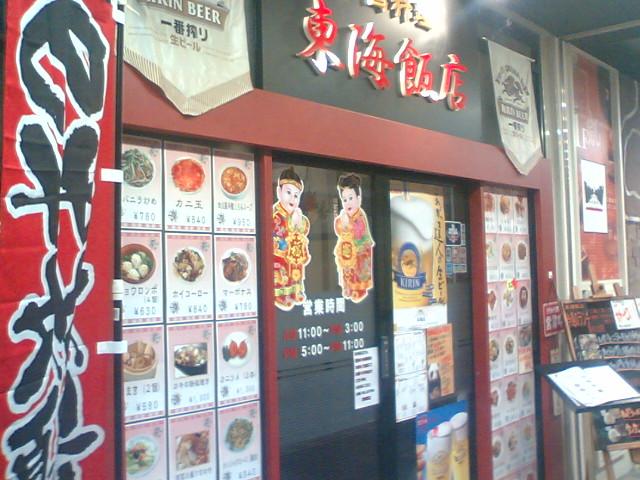 東海飯店 浜松町駅ビル店