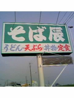 そば辰 苗穂店