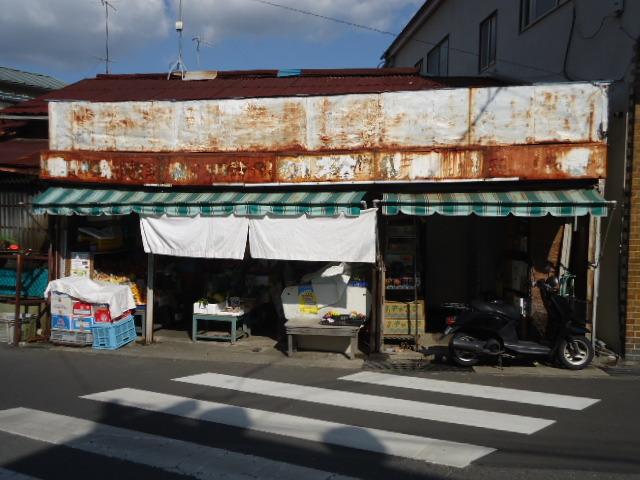 松栄青果店