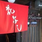 花よし - 神戸駅北東、徒歩2〜3分のおでん、串かつ、一品物の居酒屋さんです