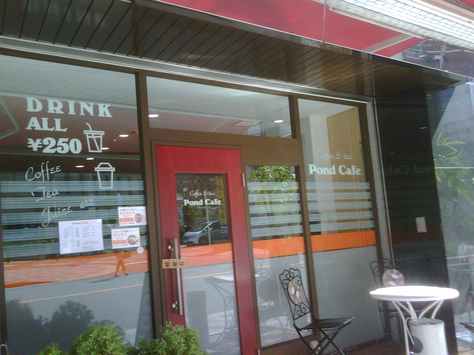 POND CAFE