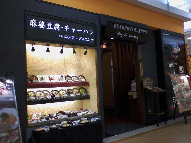 ロンフーダイニング 呉ゆめタウン店
