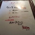 アルペンジロー - ランチメニュー(2015.12)