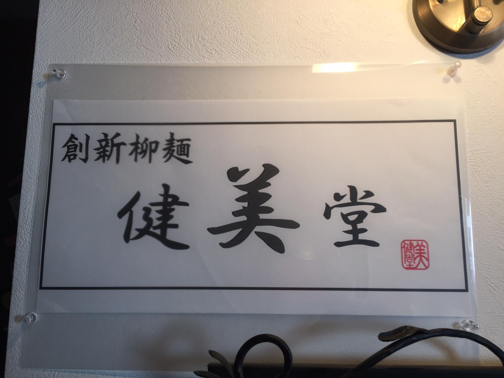 創新柳麺 健美堂