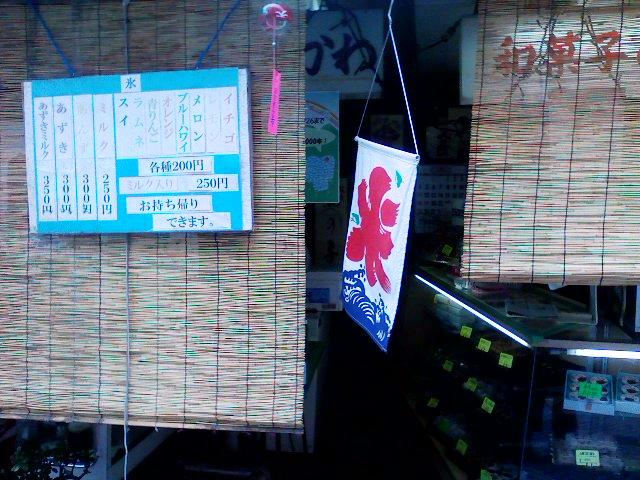 せりかわ和菓子店