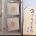 45530615 - 清月堂本店 園遊会のおみやげに菊の御紋の最中をいただきました