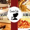 CUNETA CAFE - メイン写真: