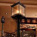 横濱元町 霧笛楼 - アンティークな雰囲気の外灯が灯ります
