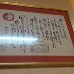 元町食堂 - 社長の言葉