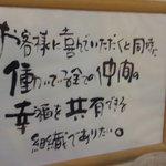 元町食堂 - 経営理念