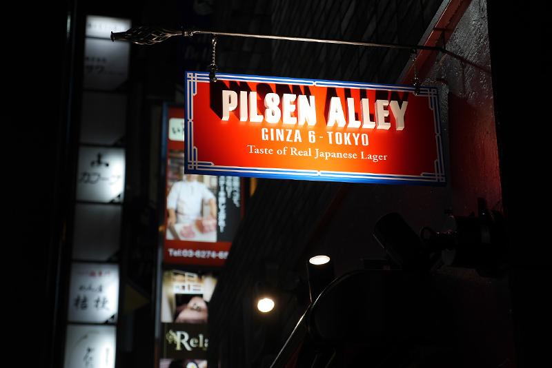 PILSEN ALLEY