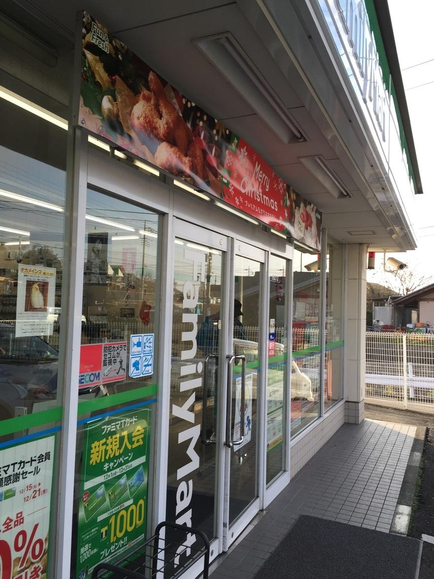 ファミリーマート 前橋茂木町店