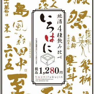 プレミアムな日本酒4種を一挙に堪能!「いろはに升」★