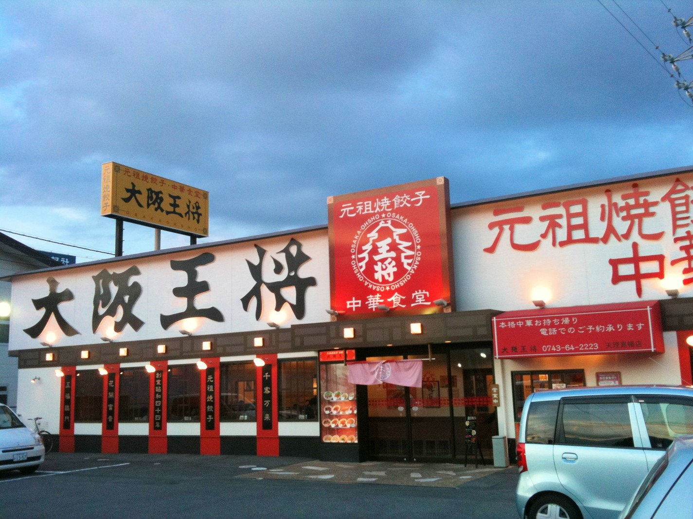 大阪王将  天理嘉幡店