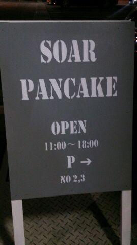 ソアーパンケーキ