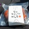 金沢豆腐店 - 料理写真: