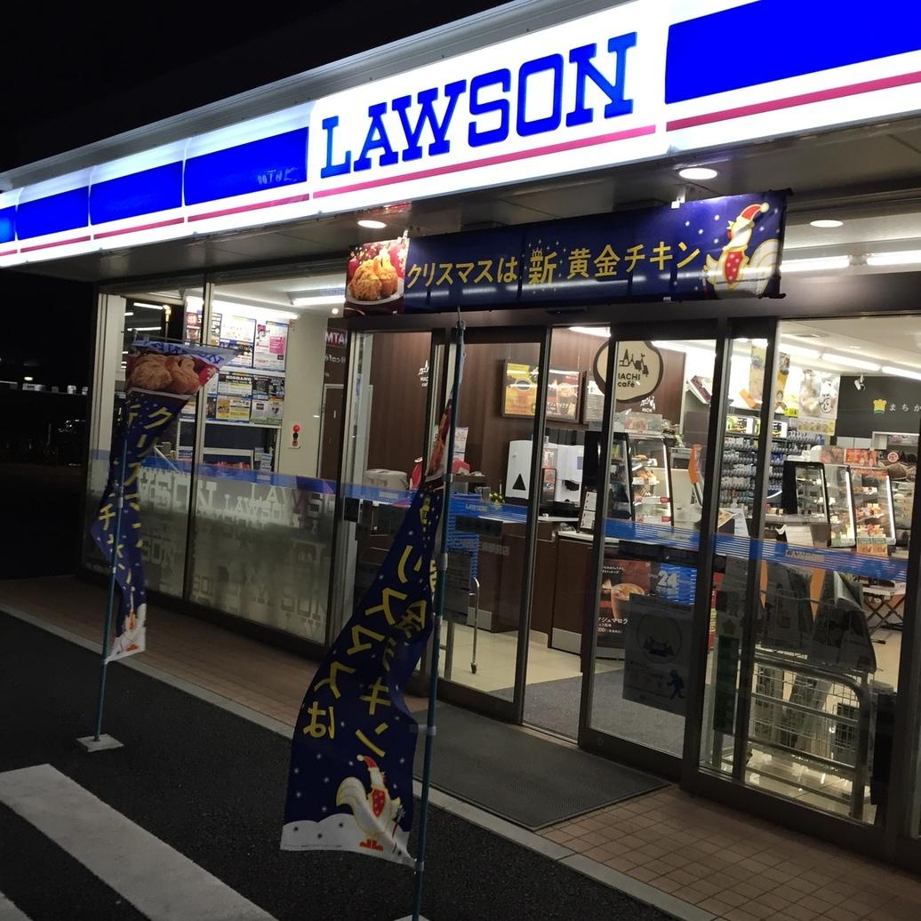 ローソン 前橋三俣駅前店