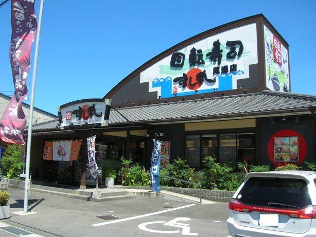 回転寿司 すし丸 尾道店