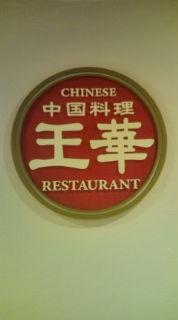 レストラン 王華