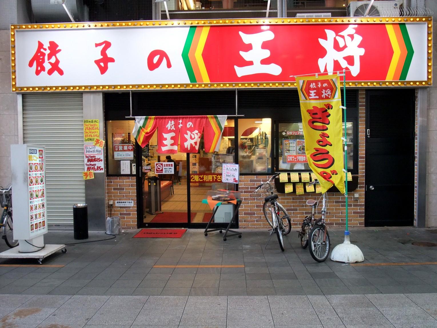 餃子の王将 新開地店