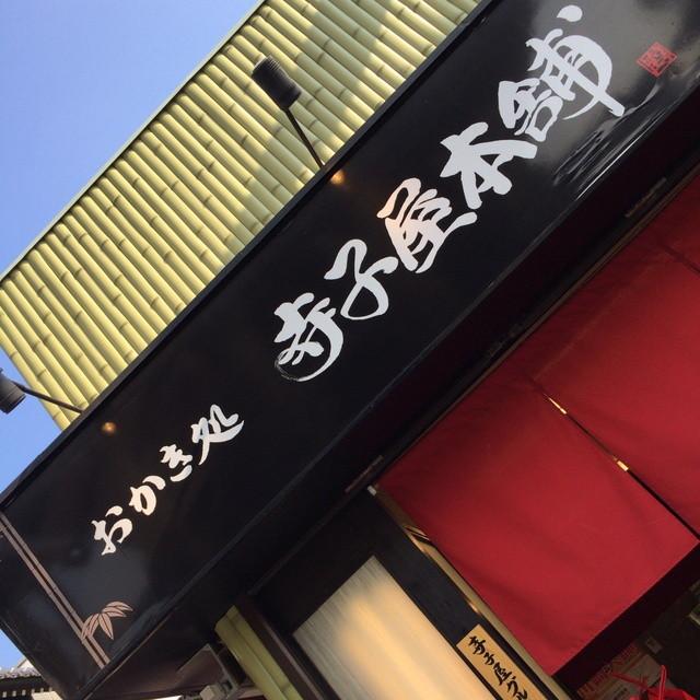寺子屋本舗 川崎大師店