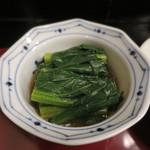 はま吉 - 小松菜のお浸しアップ