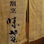 味菜 - ● 大阪・北新地で愛され続けて27年